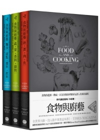 食物與廚藝1-3冊 (套書).jpg