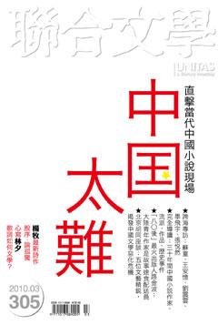 聯合文學.jpg