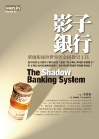 The Shadow Banking System.jpg