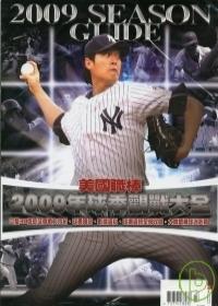 2009 MLB 美國球季觀戰大全 特刊.jpg