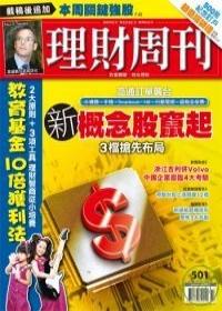 理財周刊 20100401 第501期.jpg