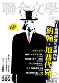 聯合文學 4月號 2010 第306期.jpg