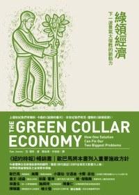 綠領經濟:下一波景氣大復甦的新動力.jpg