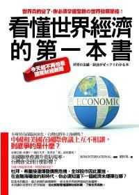 看懂世界經濟的第一本書.jpg