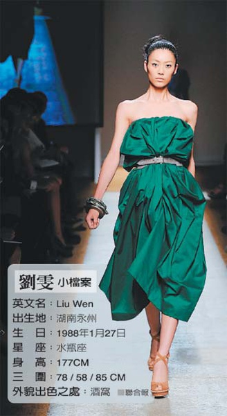 去年劉雯為YSL走秀,翠綠色晚禮服展現優雅自在的時尚品味。圖/YSL提供.jpg