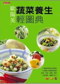 蔬菜養生輕圖典.jpg