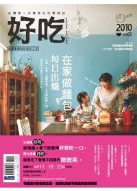 好吃:台灣第一本慢食生活實踐誌.jpg