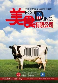 美食有限公司-美國食物及美味食物的真相.jpg