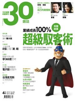 30雜誌.jpg