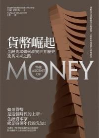 貨幣崛起.jpg
