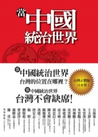 當中國統治世界.jpg
