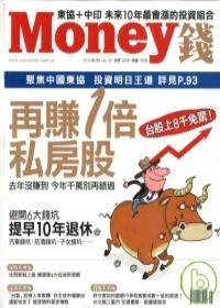 MONEY 錢 5月號.jpg