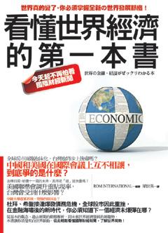 看懂世界經濟的第一本書,ROM INTERNATIONAL著,梁世英譯,如果出版。.jpg