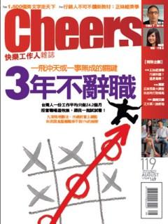 Cheers雜誌.jpg