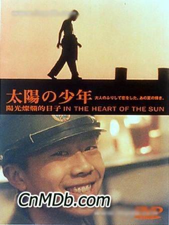 陽光燦爛的日子 (1994)劇照.jpg