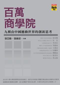 百萬商學院:九種由中國撼動世界的創新思考.jpg