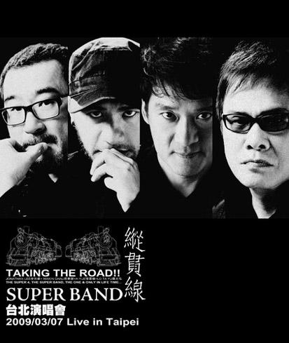 縱貫線Super Band.jpg