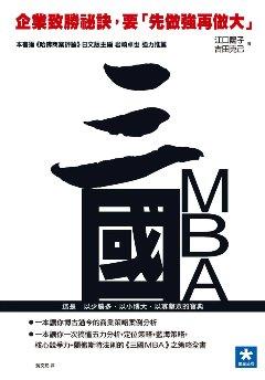 三國MBA.jpg
