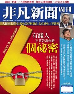 非凡新聞周刊.jpg