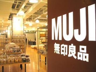 MUJI無印良品123項商品也跟著降價。.jpg