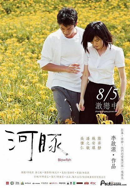 20110623 河豚01.jpg