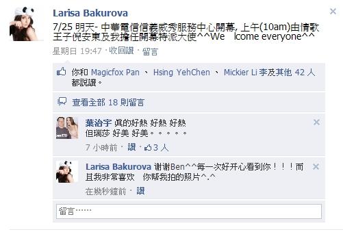 20110726 瑞莎FB回覆.jpg