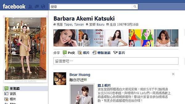 Akemi的facebook選我拍的照片