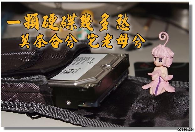 20090423硬碟.02jpg.jpg