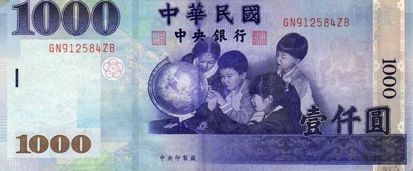 1000元.jpg