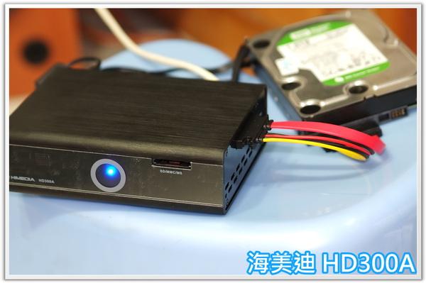 20110302 00海美迪 HD300A.jpg
