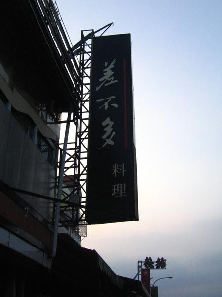 差不多_6143.jpg