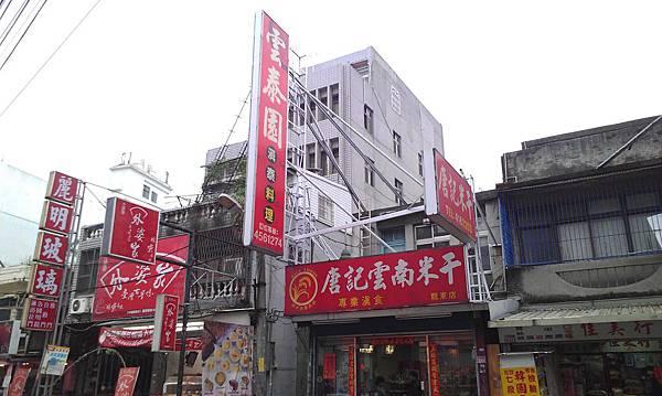 龍崗米干店
