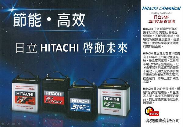 HITACHI DM.jpg