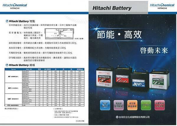 日立電池DM-1.jpg