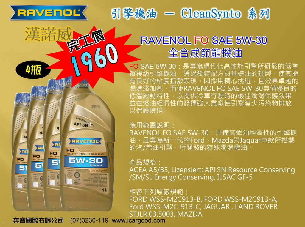 漢諾威RAVENOL機油(完工價)