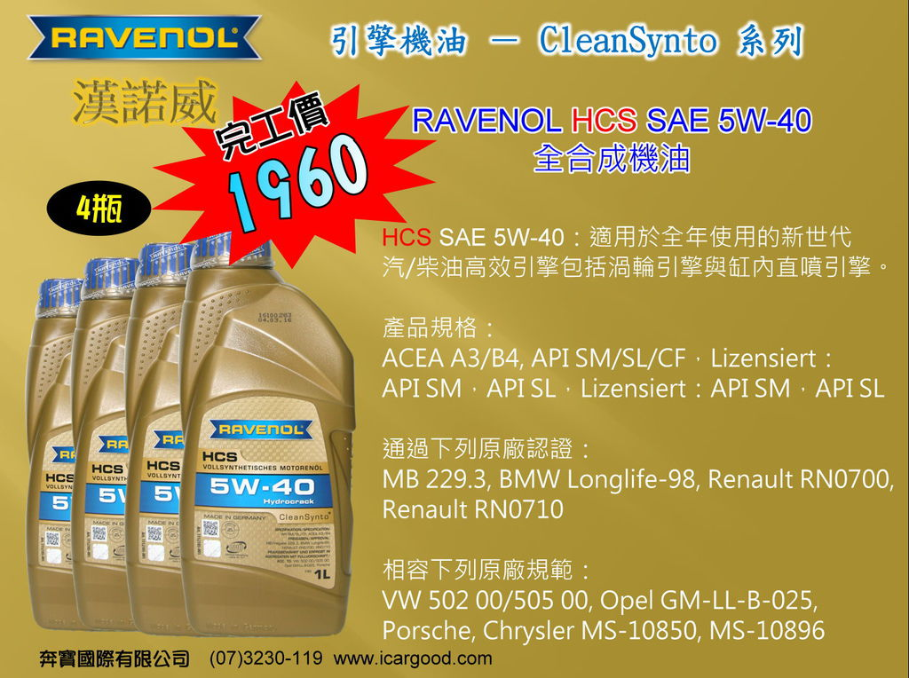 HCS SAE 5W-40