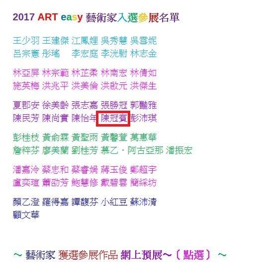 2017 ART easy 藝術家入選