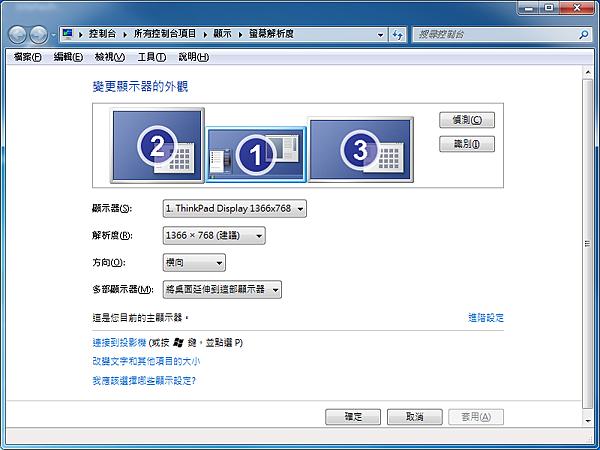 筆電外接兩顆螢幕的三螢幕設定畫面.png