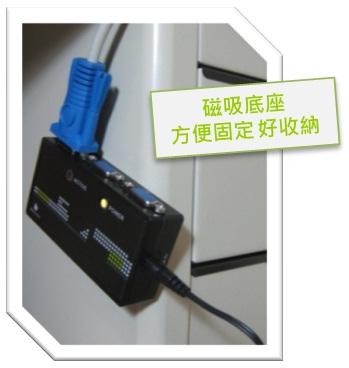 將KVM多電腦切換器以磁鐵式底座吸附於電腦上,可以讓電腦操作環境更加舒適&好整理