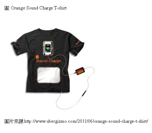 靠聲音充電的「充電T-shirt」 越吵電力越強