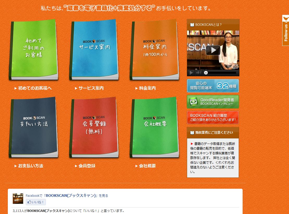 幫你把書本電子化,然後資源回收 - 這是數位出版的服務創新