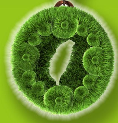 台灣綠色典範獎