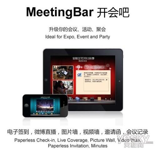 MeetingBar開會吧