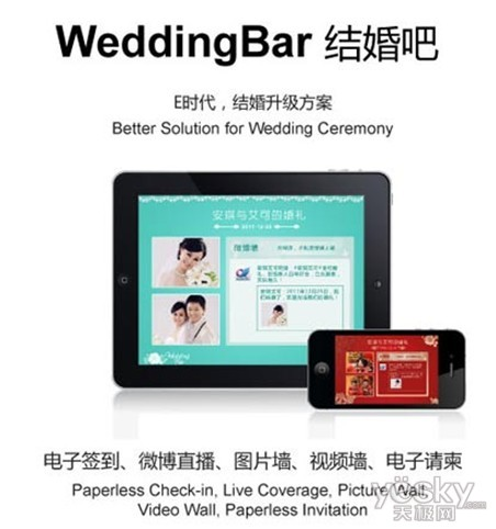 WeddingBar結婚吧