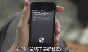引入了聲控人工智慧系統Siri,可能標示著人工智慧運用於日常生活的革命即將到來。