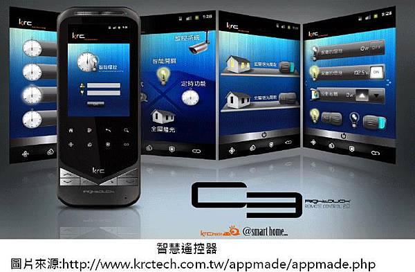 這個智慧遙控器是由Android系統為核心的智能遙控器,所以不僅僅能做到智慧操控,還能使用VoIP網路電話服務、即時收看網路資訊等等智慧型手機也能辦到的事情。