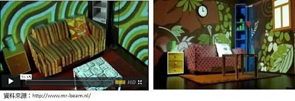 來自荷蘭的燈光組合設計師 Mr. Beam,利用兩台投影機及精密設計的圖繪,塑造出360 度的3D投影效果,可隨即抽換實體空間的色彩、光澤、格局擺設、質料素材、動態圖繪等設計元素,使拍攝作品不論在室內或室外,均可營造出富有未來感的虛擬情境。