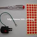 先準備三樣小工具: 驗電筆,三孔轉接插頭,紅色標籤紙.