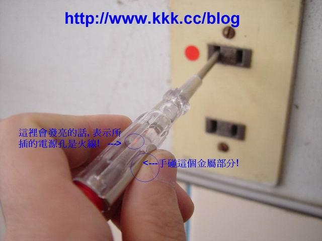 接下來的步驟都有圖片輔助說明,請仔細看好圖片,以免弄錯.  A.在電器或電源延長線的插頭的火線那一側貼上紅色貼紙.  B.手持驗電筆筆帽處金屬部分(別碰筆尖那段一字起子的金屬部分), 將一字起子部分插進電源插座其中一孔,筆心會亮的話,就是火線, 在電源插座火線那一側也貼上紅色貼紙. (將來萬一插頭從插座上脫落,必須重新量測火線正確位置或是用紅對紅安插回去.)