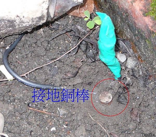 2 把接地銅棒接上你買的銅線後打入土壤(盡量避免接點氧化以達到最佳  效果)記得是接地所以要打進真正的大地,盆栽是沒用的,如果是水泥地就  拿電鑽往下鑽吧直到鑽到有土為止(打深一點吧)